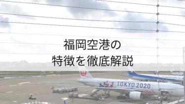 リニューアル後の福岡空港の特徴