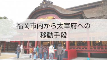 福岡から太宰府への移動手段まとめ。セットの乗車券を利用してお得に移動しよう