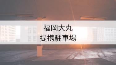 「福岡大丸提携駐車場」割引サービスを利用して駐車料金を抑えよう