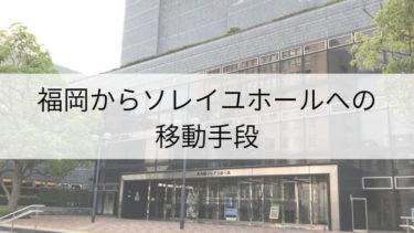 福岡からソレイユホールへの移動手段
