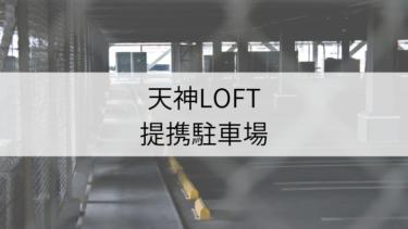 「天神LOFT」提携駐車場割引サービスを利用して駐車料金を抑えよう