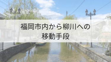 福岡から柳川への移動手段まとめ。セットの乗車券を利用して、お得に移動しよう