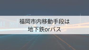 [旅行者必見!] 福岡市内の移動手段は地下鉄or西鉄バスを使うべき