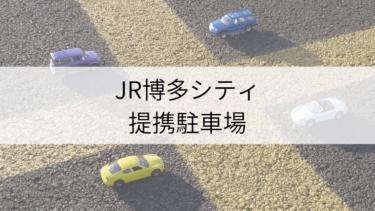 「JR博多シティ」提携駐車場割引サービスを利用して駐車料金を抑えよう