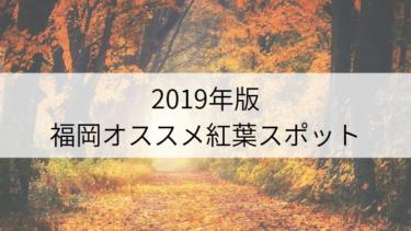 福岡で一度は行きたいオススメ紅葉スポット【2019年版】