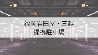 「福岡岩田屋・三越」提携駐車場割引サービスを利用して駐車料金を抑えよう