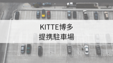 「KITTE博多提携駐車場」割引サービスを利用して駐車料金を抑えよう