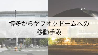 博多駅からヤフオクドームまでの移動手段