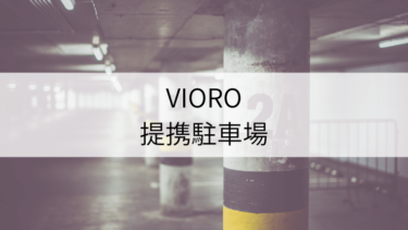 「VIORO」提携駐車場割引サービスを利用して駐車料金を抑えよう