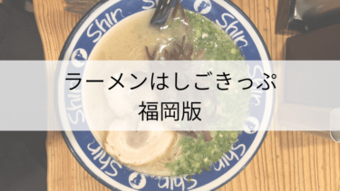 「ラーメンはしごきっぷ」福岡版ラーメン一覧
