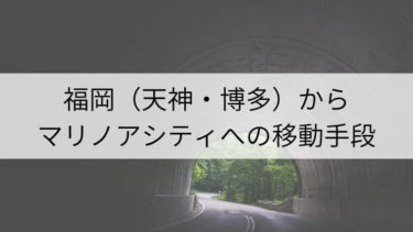 福岡(博多・天神)からマリノアシティへの移動手段は?各移動手段の料金・所要時間をまとめました!