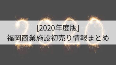 「2020年度版」福岡商業施設(キャナルシティ・マリノアシティ・パルコ等)の初売り情報まとめ