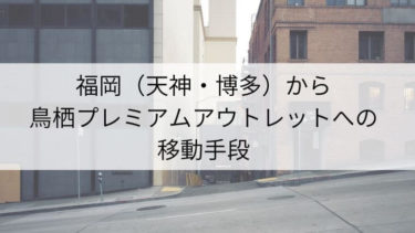 福岡から鳥栖プレミアムアウトレットへの移動手段まとめ。セットの乗車券を利用してお得に移動しよう