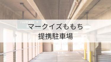 「マークイズ福岡ももち」提携駐車場割引サービスを利用して駐車料金を抑えよう