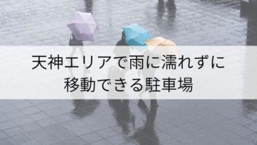 福岡(天神)で雨に濡れないパーキングまとめ