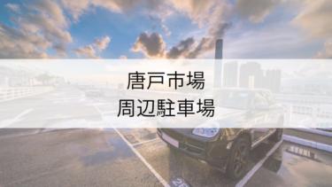 「唐戸市場周辺駐車場」車が多いのを避けたいなら少し歩くくらいの距離がオススメ